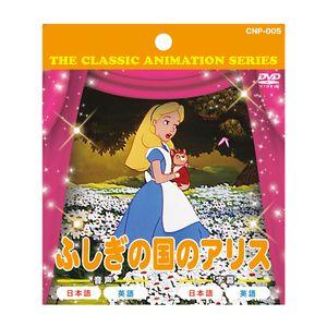 ふしぎの国のアリス CNP005 THE CLASSIC ANIMATION SERIES