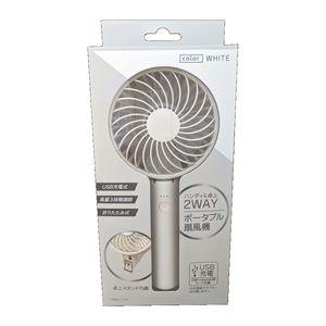 在庫限定特価 2WAY ポータブル扇風機 ホワイト <通常1,648円>
