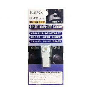 Junack LEDインテリアランプ ホワイト LIL-2W