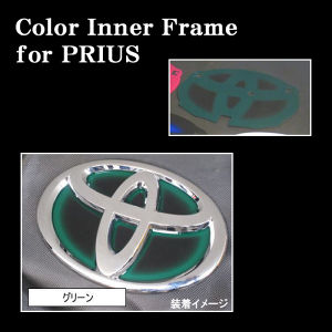 Junack カラーインナーフレーム グリーン トヨタ プリウス リア用 CIF-T10G
