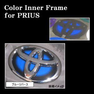 Junack カラーインナーフレーム ブルーリバース トヨタ プリウス リア用 CIF-T10KB