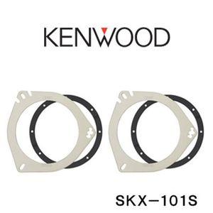 KENWOOD SKX-101S バッフルボード【トヨタ 日産 スバル スズキ マツダ アウディ】
