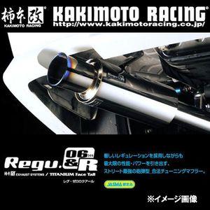 柿本改 Regu06&R マツダ アテンザスポーツ DBA-GH5FS Z21318