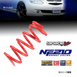 tanabe サステックプロ NF210 トヨタ アクア NHP10NK