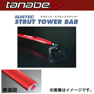 tanabe サステック ストラットタワーバー フロント用 NST41 トヨタ アリオン/WILL-VS/カローラフィールダー