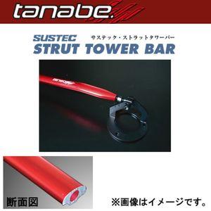 tanabe サステック ストラットタワーバー フロント用 NST44 トヨタ ist/シエンタ/bB