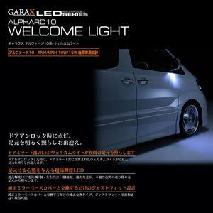 GARAX LED ウェルカムライト 【トヨタ アルファード ANH[MNH]10W/15W】 ブルー