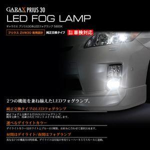 GARAX LED フォグランプ 【トヨタ プリウス ZVW30】 ホワイト 5800K