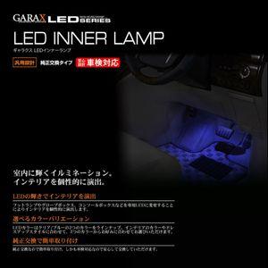 GARAX LED インナーランプ 汎用タイプ 3個入 ブルー