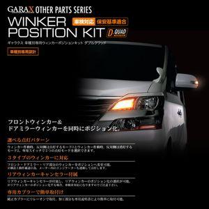 GARAX ウィンカーポジションキット ダブルクワッド 【トヨタ アルファード/ヴェルファイア ANH/GGH2#】