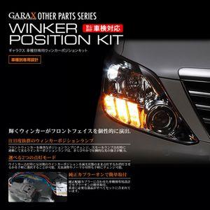 GARAX ウィンカーポジションキット 【トヨタ ウィッシュ・アイシス・イプサム・ポルテ・RAV4/レクサス RX350・RX450H】 WKS-11A/3