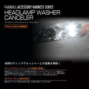 GARAX ヘッドランプウォッシャーキャンセラー 【トヨタ プリウス ZVW30】