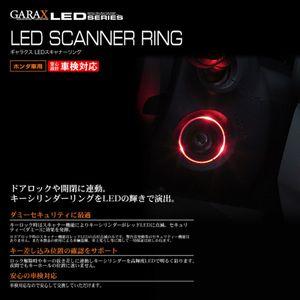 GARAX LED スキャナーリング 【ホンダ汎用】