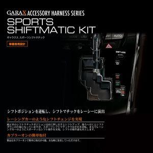 GARAX スポーツシフトマチック 【トヨタ エスティマ ACR/GSR5#】