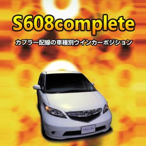 siecle S608complete 車種別ウインカーポジションキット S608C-08B