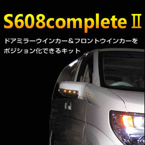 siecle S608completeII 車種別ウインカーポジションキット リアキャンセルアダプター S608C2-ALA