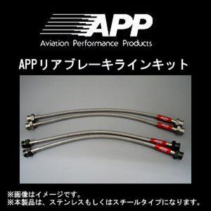 APP リアブレーキラインキット ステンレスタイプ MB004-RSS マツダ アクセラ/スポーツ マツダスピードアクセラ