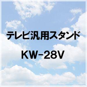 カナック テレビ汎用スタンド KW-28V