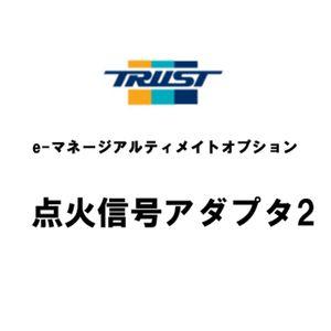 TRUST GReddy e-マネージアルティメイトオプション 点火信号アダプタ2