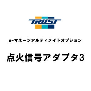 TRUST GReddy e-マネージアルティメイトオプション 点火信号アダプタ3