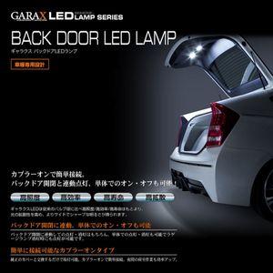 GARAX バックドアLEDランプ 【トヨタ プリウス ZVW30】 ブラック