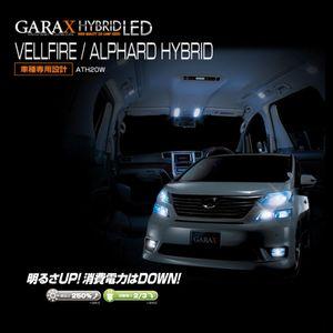 GARAX ハイブリッドLED リアルームランプ セカンド・サード4点セット 【トヨタ ヴェルファイア/アルファードハイブリッド ATH20W】