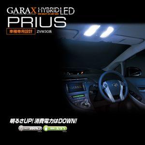 GARAX ハイブリッドLED ルームランプセット 【トヨタ プリウス ZVW30】