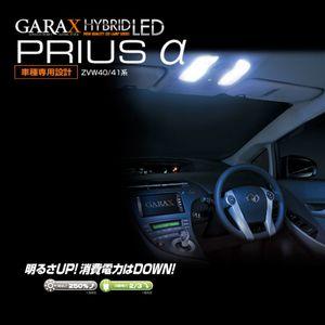 GARAX ハイブリッドLED ルームランプセット 【トヨタ プリウスアルファ ZVW40W/41W】