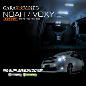 GARAX ハイブリッドLED ルームランプセット 7点セット 【トヨタ ノア/ヴォクシー ZRR70W(G)/75W(G)】