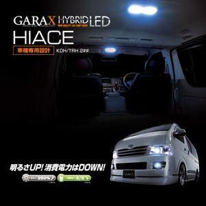 GARAX ハイブリッドLED ステップランプ 【トヨタ ハイエース TRH/KDH2## 両側スライドドア】