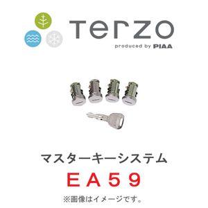 TERZO マスターキーシステム EA59