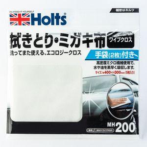 Holts 拭きとり・ミガキ布 MH200 修理