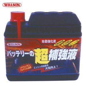 WILLSON バッテリーの超補強液/1L