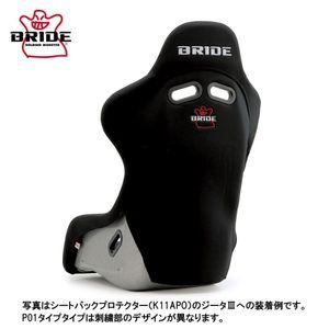 BRIDE シートバックプロテクター P01APO ブラック