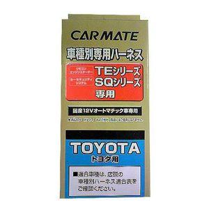 車種別専用ハーネス TE12 トヨタ