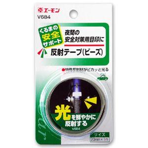 amon V684 反射テープ(ビーズ)