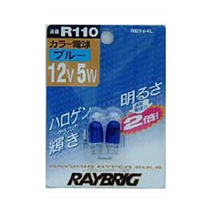 RAYBRIG R110 ハイパーバルブ12V5Wブルー