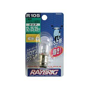 RAYBRIG モーターサイクル ハイパーバルブ 2輪車専用/T19Lクリア R105