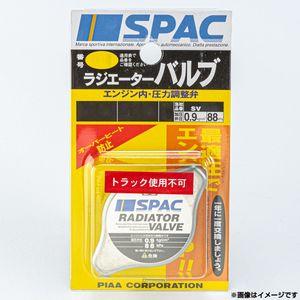 SPAC ラジエターバルブ SV54 ホンダ・いすゞ系