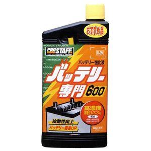 バッテリー専門600