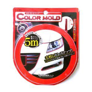 カラーモール 5m レッド CK-10