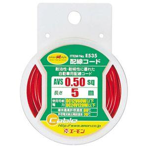 amon E535 配線コード 赤