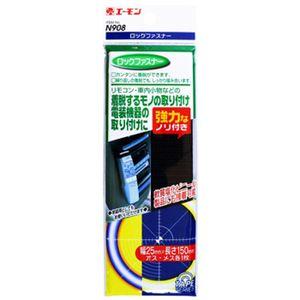 amon N908 ロックファースナー
