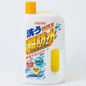 洗うWAX超防水 ホワイト車用