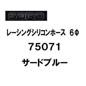 SARD レーシングシリコンホース 6Φ 75071 サードブルー
