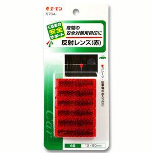 amon 6704 反射レンズ(赤)