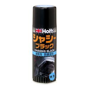 ホルツ シャシーブラック MH617 カラー 修理 黒