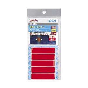 amon 6697 反射シートDX 赤