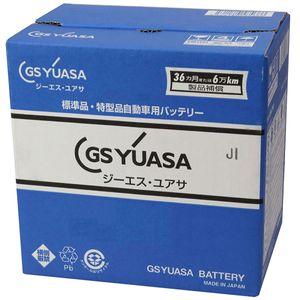 GS YUASA 標準品・特型品自動車用バッテリー HJシリーズ 34A19L