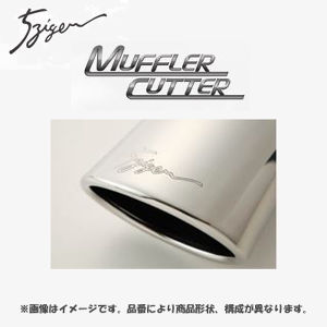 5ZIGEN マフラーカッター MC10-13132-001 トヨタ プリウスα